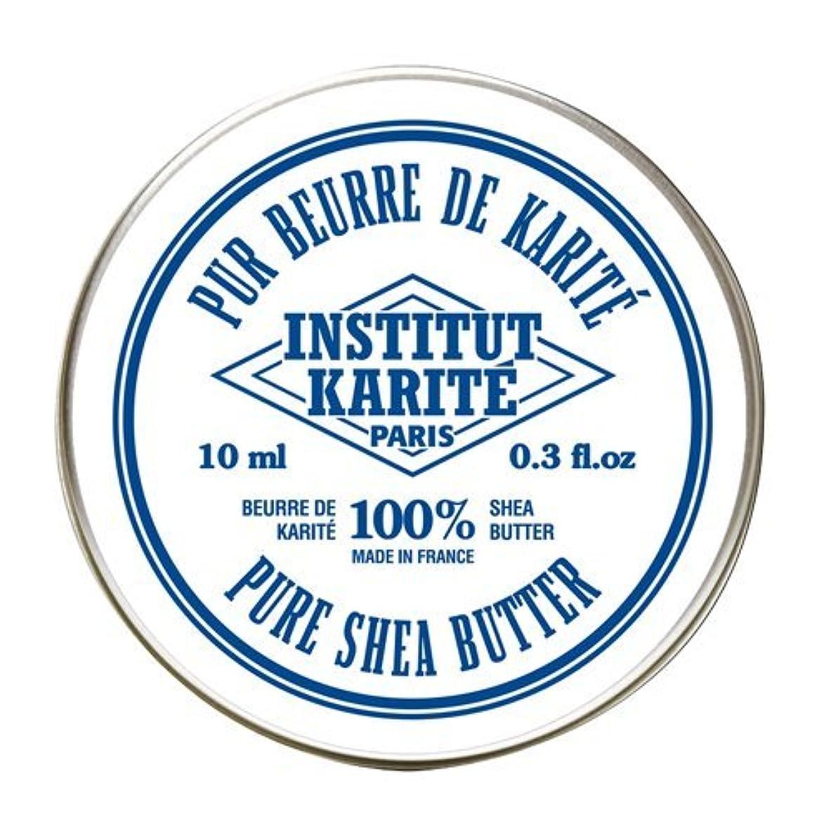 モス騒ぎあざINSTITUT KARITE  100%Pure Shea Butter シアバター(No Fragrance)10ml