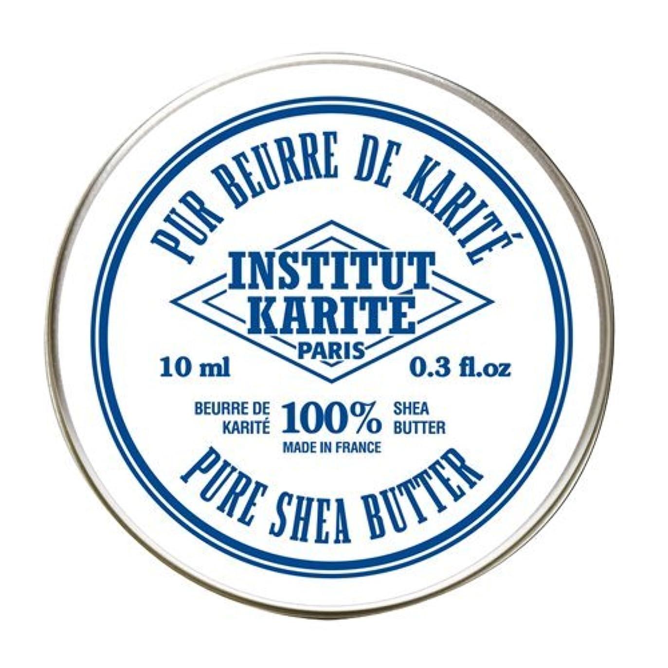十代の若者たち横に崇拝するINSTITUT KARITE  100%Pure Shea Butter シアバター(No Fragrance)10ml
