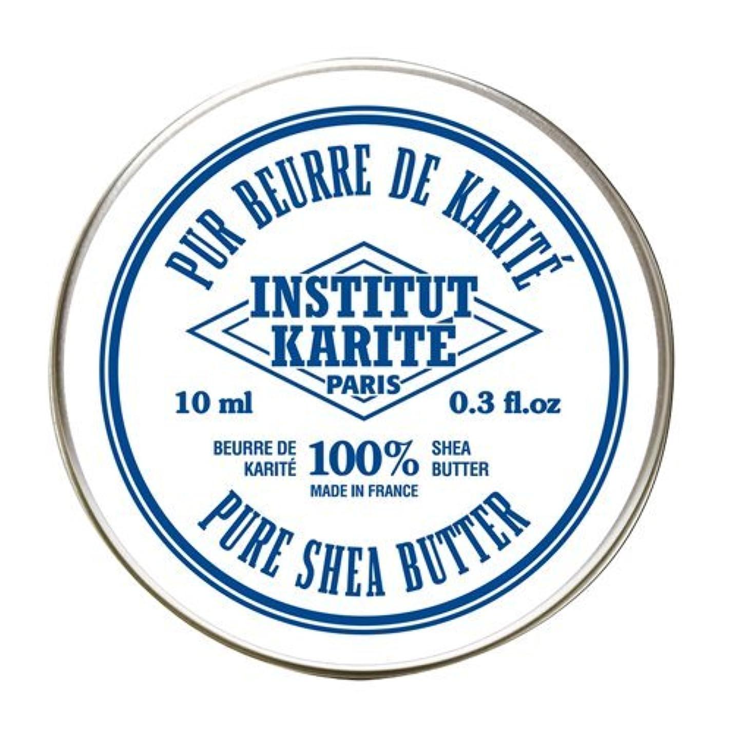 たまに仕事基礎INSTITUT KARITE  100%Pure Shea Butter シアバター(No Fragrance)10ml