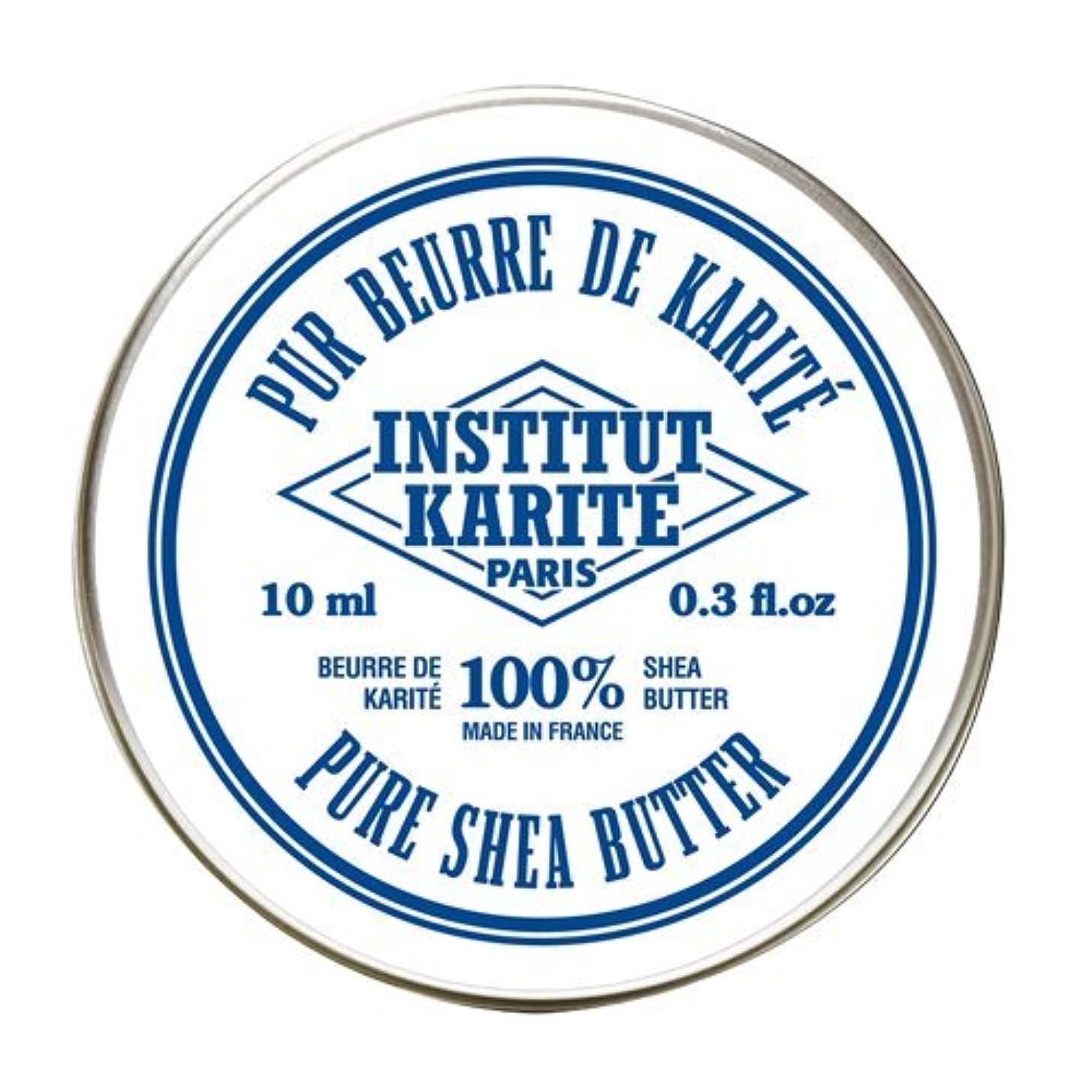 実験をするテレックスキリストINSTITUT KARITE  100%Pure Shea Butter シアバター(No Fragrance)10ml