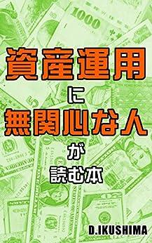[D.IKUSHIMA]の資産運用に無関心な人が読む本