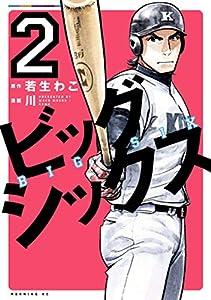 ビッグシックス(2) (コミックブルコミックス)