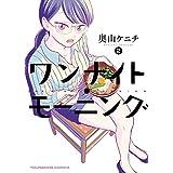 ワンナイト・モーニング(2) (ヤングキングコミックス)
