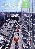 近代建築 2021年 03 月号 [雑誌]