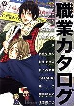 職業カタログ―Boys love theme anthology (MARBLE COMICS カタログシリーズ VOL. 12)