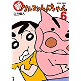 新クレヨンしんちゃん : 6 (アクションコミックス)