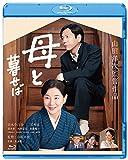 母と暮せば[Blu-ray/ブルーレイ]
