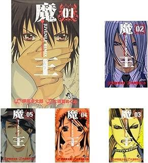 魔王 JUVENILE REMIX コミック 全10巻完結セット (クーポンで+3%ポイント)