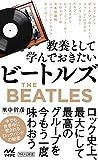 【Amazon.co.jp 限定】教養として学んでおきたいビートルズ(特典PDF「ビートルズ『アルバム&ベスト盤』全紹介」付き) (マイナビ新書)