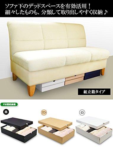 横井パッケージ『すきま収納箱』