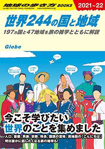 世界244の国と地域 197ヵ国と47地域を旅の雑学とともに解説 (地球の歩き方BOOKS)
