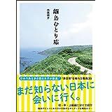 51VwHLQNngL. SS160  - 【沖縄 座間味島】慶良間諸島の澄み渡るブルー!座間味島の見所と行き方