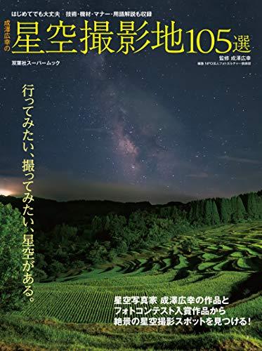 成澤広幸の星空撮影地105選 (双葉社スーパームック)