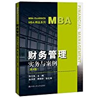 Financial Management: Practice and Case (4th ed.) MBA boutique series(Chinese Edition)