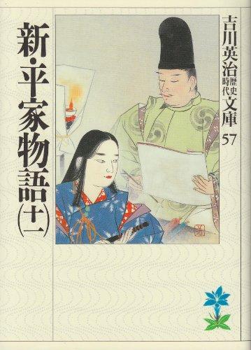 新・平家物語(十一) (吉川英治歴史時代文庫)