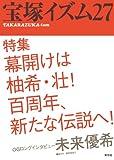 宝塚イズム27: 特集 幕開けは柚希・壮! 百周年、新たな伝説へ!