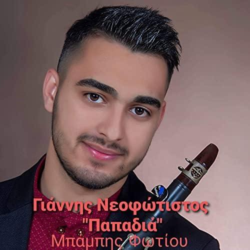 Giannis Neofotistos & Mpampis Fotiou