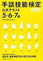 51VwK4ihmVL. SL200  - 手話技能検定 01