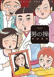 男の操 (ビッグコミックススペシャル)