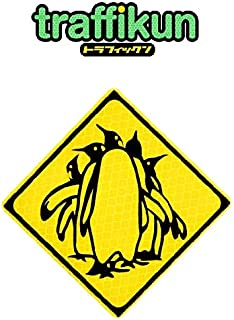 本物と同素材の超リアル ミニチュア 道路標識 標識板のみ・ 動物注意 ペンギン 正面 道路標識を制作している会社が作った本物と同素材のミニチュア道路標識 トラフィックン