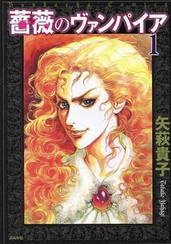 薔薇のヴァンパイア (1) (ぶんか社コミックスホラーMシリーズ)