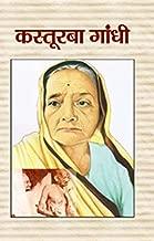 Kasturba Gandhi  (Hindi)