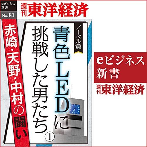 『青色LEDに挑戦した男たち(1) (週刊東洋経済eビジネス新書No.81)』のカバーアート
