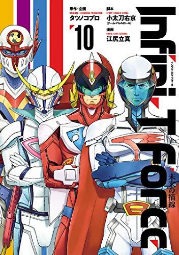 Infini-T Force 未来の描線(10) Infini-T Force 未来の描線 (ヒーローズコミックス)