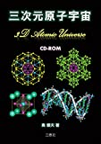 三次元原子宇宙