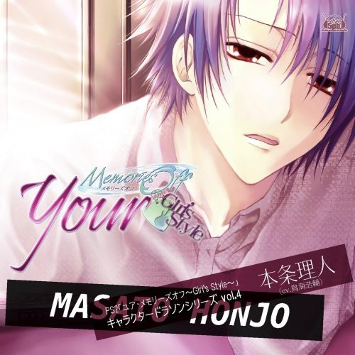 Vol. 4-Your Memories Off-Girls Style