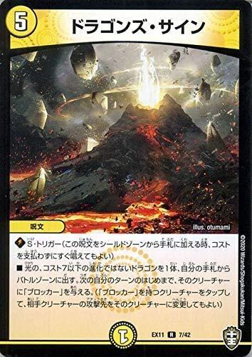 ドラゴンズ・サイン レア デュエルマスターズ チーム銀河&チームボンバー dmex11-007