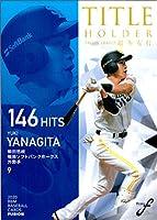 BBM2020 ベースボールカード FUSION タイトルホルダー No.TH07 柳田悠岐