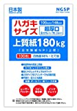 【超厚口】ハガキサイズ用紙 無地 上質紙 180kg 国産 日本製紙 NPI上質 100枚