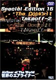 Special Edition 15 The Cockpit Takeoff-2[DVD]