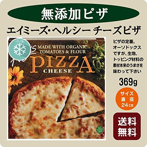 無添加ピザ エイミーズ・ヘルシー チーズピザ369g(直径24cm)★クール冷凍便で配送★ピザの定番。オーソドックスですが、生地、トッピング材料の素材本来のうまさを味わって下さい。