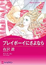 ハーレクインコミックス セット 2016年 vol.50