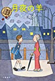 月夜の羊 紅雲町珈琲屋こよみ (文春e-book)