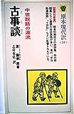 古事談―中世説話の源流 (1980年) (教育社新書―原本現代訳〈58〉)