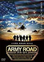 アーミー・ロード [DVD]