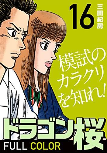 ドラゴン桜 フルカラー 版(16) (コルク)