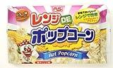 ASフーズ レンジDEポップコーン バター味 80g