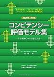 コンピテンシー評価モデル集 改訂増補第5版: 各社事例にみる評価と活用
