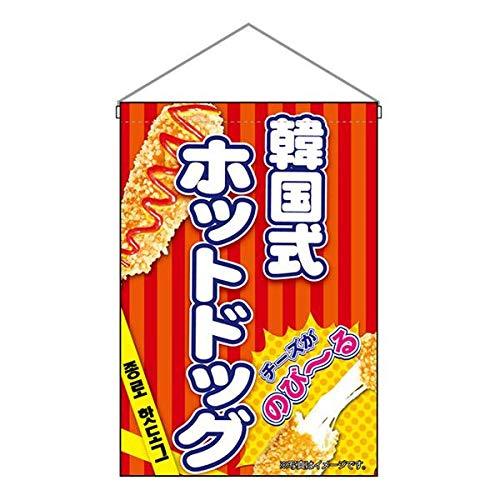 吊下旗 韓国式ホットドッグ 赤 No.9494 (受注生産)