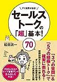 セールストークの「超」基本! 70 - 松田友一