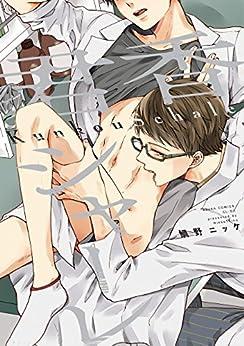 [鯛野ニッケ]の君香シャーレ【電子特典コミック付き】 (あすかコミックスCL-DX)