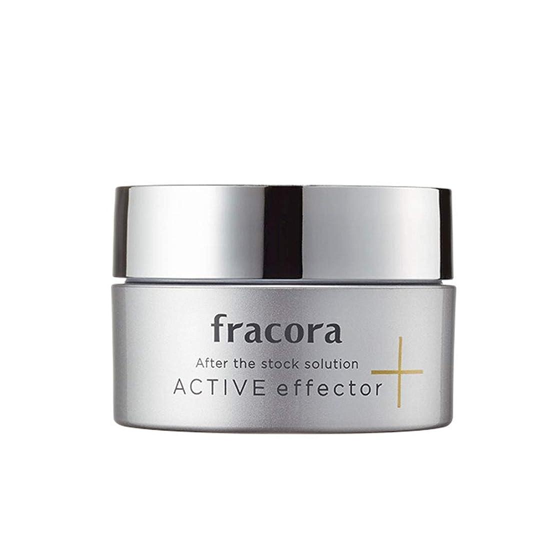 クラシカル本質的にの量fracora(フラコラ) クリーム アクティブ エフェクター 50g