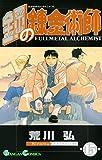 鋼の錬金術師 15巻 (デジタル版ガンガンコミックス)