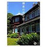 鎌倉の西洋館 昭和モダン建築をめぐる (コロナ・ブックス)