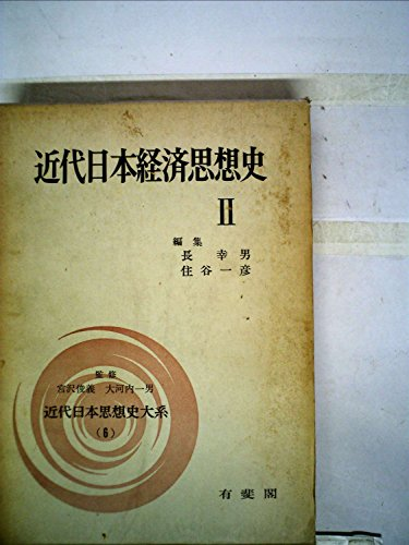 OD>近代日本経済思想史 2 (近代日本思想史大系)の詳細を見る