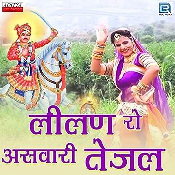Lilan Ro Aswari Tejal